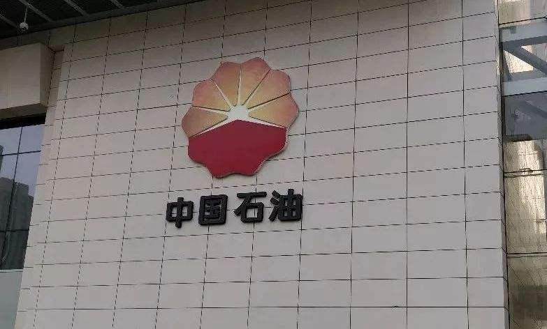 中国石油天然气集团有限公
